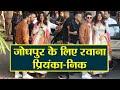 Priyanka Chopra और  Nick Jonas मुंबई से शादी के लिए जोधपुर रवाना; Watch video| Boldsky
