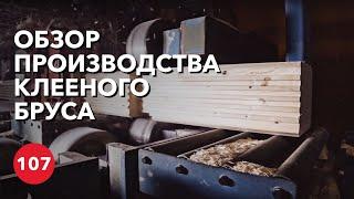 Этапы производства клееного бруса. Почему клееный брус дороже доски?