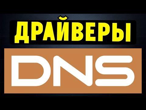 Как правильно установить все драйвера на ноутбук DNS
