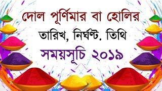 দোল বা হোলির পূর্ণিমার সময়সূচি 2019 ও নির্ঘণ্ট,  Holi date & time 2019, dol purnima date 2019