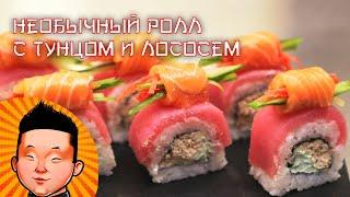 Необычный ролл с тунцом и лососем   суши мастер класс