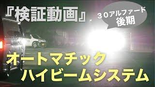 【検証動画】30アルファード・ヴェルファイア後期オートハイビーム機能検証