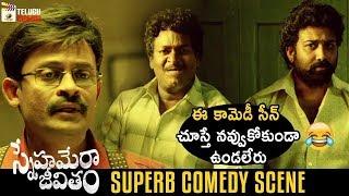 Snehamera Jeevitham SUPERB COMEDY SCENE | Snehamera Jeevitham Telugu Movie | Siva Balaji | Rajiv