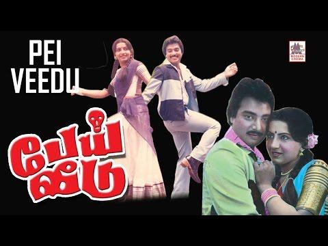 Pei Veedu Movie | Tamil Horror Movie | Karthik | S.Ve.Shekar | பேய் வீடு