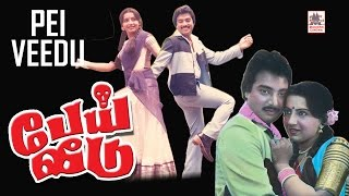 Pei Veedu Movie | Karthik | S.Ve.Shekar