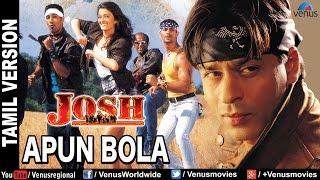 apun-bola-full-song-tamil-version-shahrukh-khan-aishwarya-rai-priya-gill