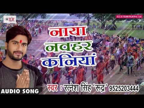 नाया नवहर कनिया !! Ratnesh Singh Rudra !! हिट बोलबम सांग 2017 !! Deewana Bhole Nath Ke !! Team Film