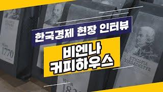비엔나커피하우스│한국 경제 현장 인터뷰│제53회 프랜차…