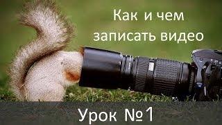 Урок №1 - Как записать видео с экрана (Fraps, Bandicam и  UVScreenCamera)(В данном уроке рассказывается как и чем записывать видео с вашего экрана (обзоры, летсплеи, туториалы) и..., 2014-01-05T13:39:20.000Z)