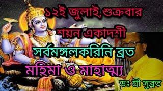12 July 2019 শয়ন একাদশী ব্রত মাহাত্ম্য।চাতুর্মাস্য ব্রত । Devshayani Ekadashi। DR.SHREE SUBRATA