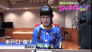 SUPER☆GiRLS 木戸口桜子個別動画 木戸口桜子 検索動画 23