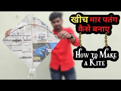 खीच मार पतंग कैसे बनाए - How to make a Newspaper kite - Kite lover