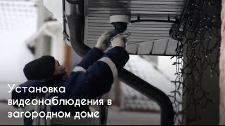 Установка видеонаблюдения в загородном доме(Установка системы видеонаблюдения в загородном доме. Для контроля за всем участком и его периметром устано..., 2016-12-13T21:24:40.000Z)
