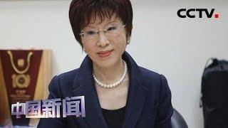 [中国新闻] 国台办:国民党前主席洪秀柱将率团参访大陆 | CCTV中文国际