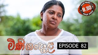 Minigandela | Episode 82 | Sirasa TV 02nd October 2018 [HD] Thumbnail