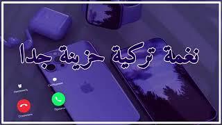 اجمل نغمة رنين تركيه_رنات هاتف جديدة 2021 رنات تركية نغمات رنين حزينة 2021 نغمة رنين تركية اجمل نغمة
