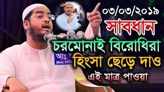 03/03/2019 Allama Hafizur Rahman Siddiki Kuakata New Waz 2019