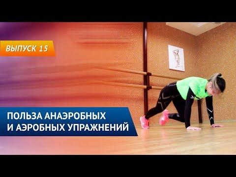 Польза анаэробных и аэробных упражнений