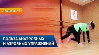 видео Анаэробная выносливость организма: что это, как развить и тренировать?