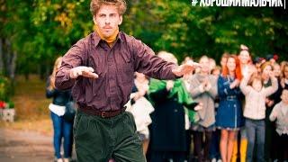 Съёмки финальной сцены фильма #ХорошийМальчик. Танцуют все!
