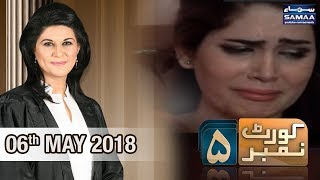 Doodh Pilayi Ke Paise Na Dene Per Doolhay Ki Pitayi | Court Number 5 | SAMAA TV | 06 May 2018