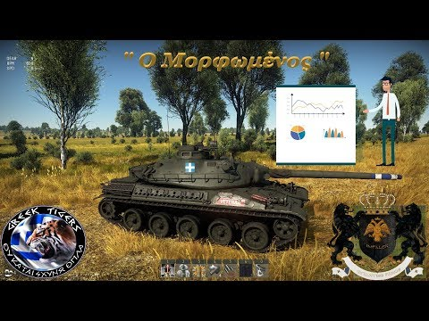 "Greek Tigers -War Thunder- {Byzantine Prince} Amx30 ""Ο Μορφωμένος"""