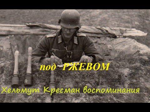 Воспоминания Хельмута Кресмана. (Ржев. Бои под Ржевом)