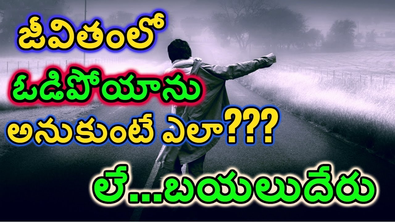 Must Watch Inspirational Speech About Life Success In Telugu