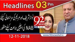 News Headlines   3:00 PM   12 Nov 2018   Headlines   92NewsHD