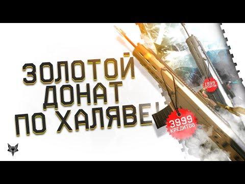 Золотой донат по фиксированной цене в Warface!!!Халява и топовая распродажа в Варфейс!!! thumbnail