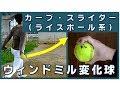 ソフトボール(ピッチャー)ウインドミル変化球 カーブ・スライダー(ライズボール系)