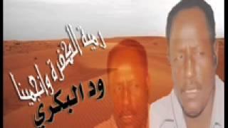 الفنان ود البكري / رمية الكفرة وانجمينا السودان ليبيا