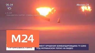 Смотреть видео Появилось видео крушения бомбардировщика Ту-22М3 под Мурманском - Москва 24 онлайн