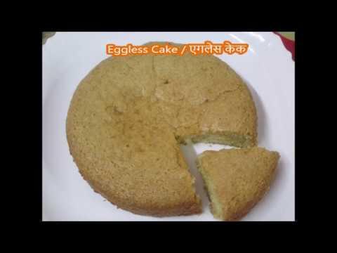 एगलेस स्पॉन्ज केक विदाऊट कंडेंन्स मिल्क / स्पॉन्ज कर्ड केक (Eggless cake)