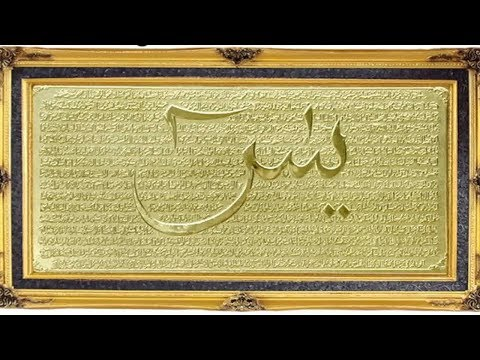 Download Lagu Surah Yaseen - Beautiful Recitation and Visualization of The Holy Quran Heart Touching Voice