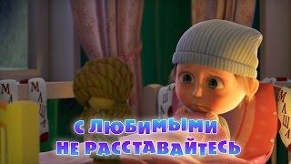 Маша и Медведь   С любимыми не расставайтесь (Трейлер 2) Скоро новая серия!
