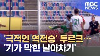 '극적인 역전승' 투르크…'기가 막힌 날아차기' (2021.06.09/뉴스데스크/MBC)