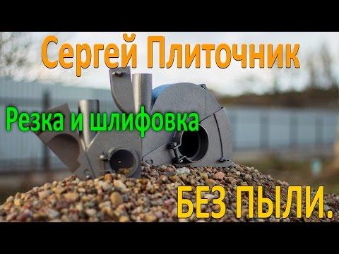 Кожух на болгарку для розпилу дощок - YouTube