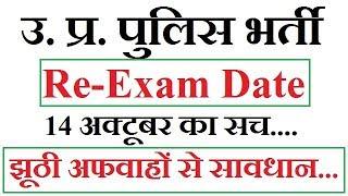 #Up police re-exam 2018 II Up police exam cancel 2018