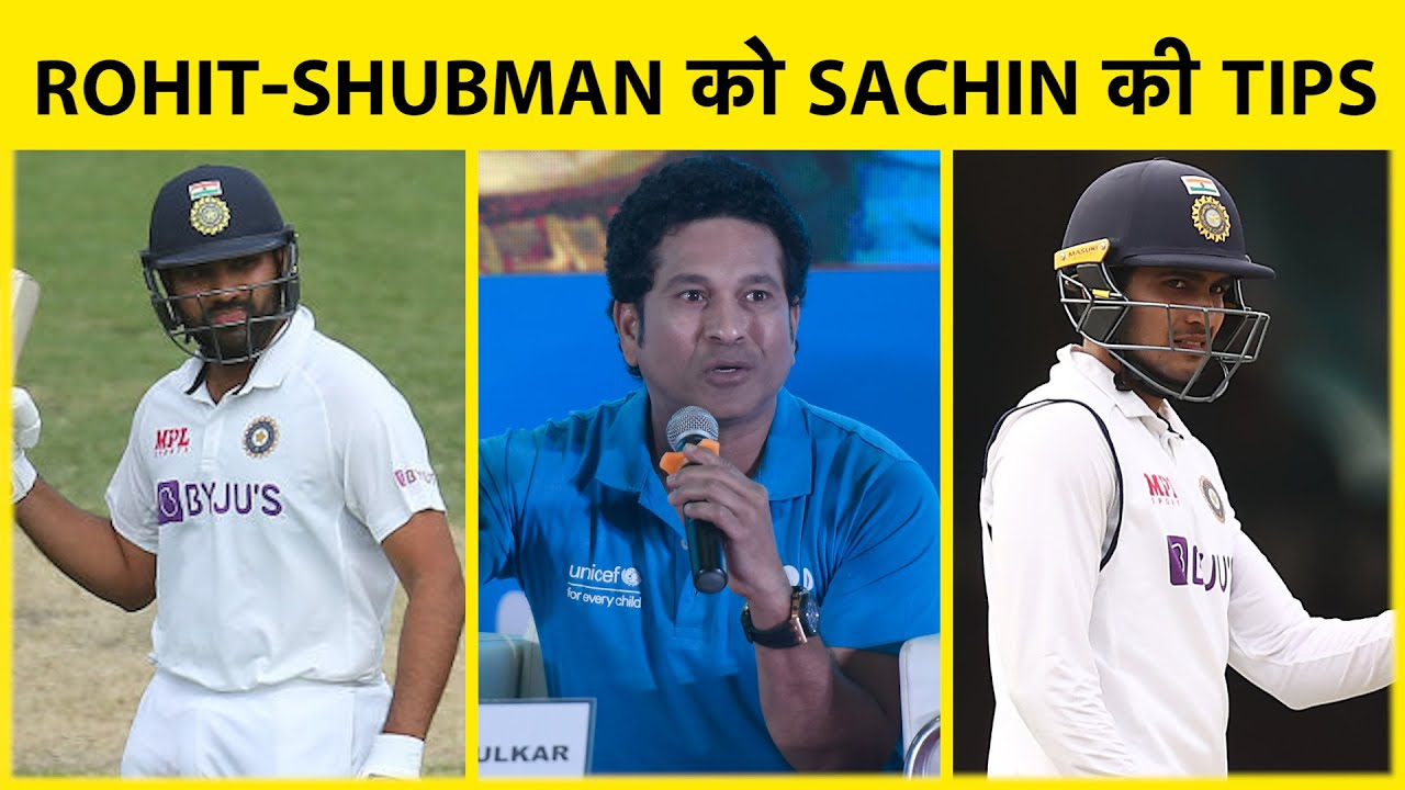 Rohit-Shubman के लिए Sachin की खास सलाह, बताया England में इस तरह करना बैटिंग | Sports Tak