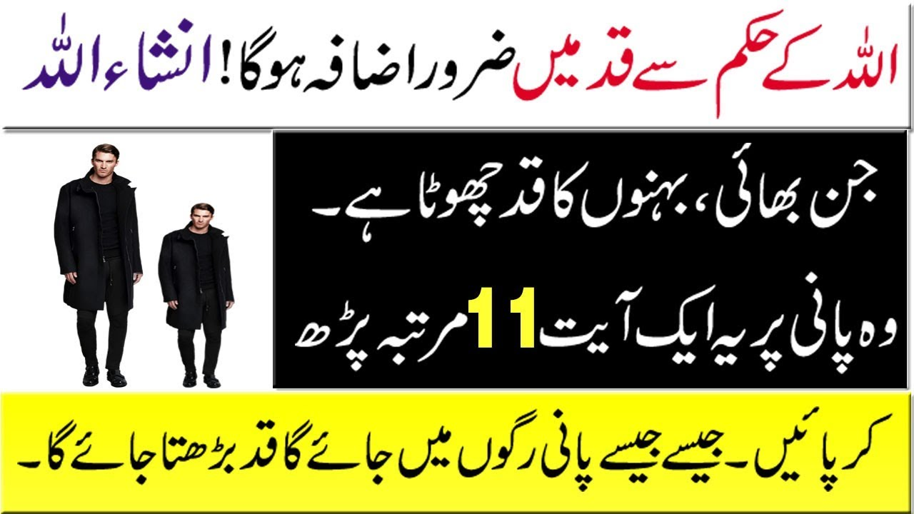 qurani wazaf pentru pierderea în greutate în urdu