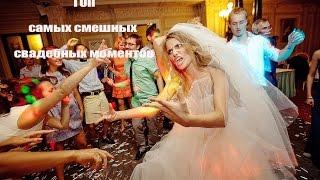 Самые смешные свадьбы / Подборка