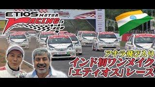 アキラ飛び入り! インド初「エティオス」レース  V OPT 224 ③