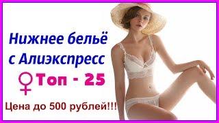 Нижнее Белье с Алиэкспресс. Комплекты Ценой до 500 Рублей! Женские Трусы Хорошего Качества