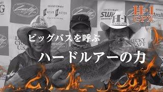 H-1グランプリ2015第3戦『津久井湖』ダイジェスト編