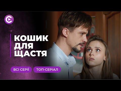 Корзина для счастья (Все серии) - Видео онлайн
