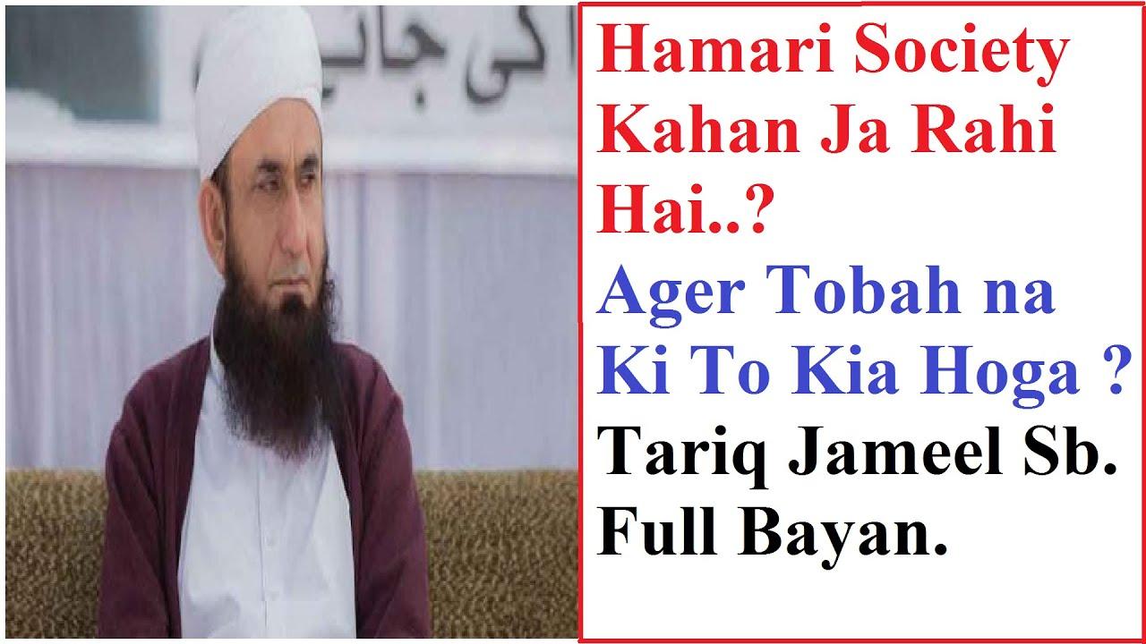 Hamari Society Kahan Ja Rahi Hai..? Ager Tobah na Ki To Kia Hoga.? Tariq Jameel Sb. Full Bayan.