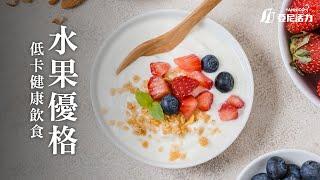 【亞尼活力】超簡易自製水果優格│優格製作方法