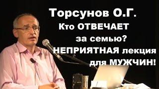 Торсунов О.Г. Кто ОТВЕЧАЕТ за семью? НЕПРИЯТНАЯ лекция для МУЖЧИН!
