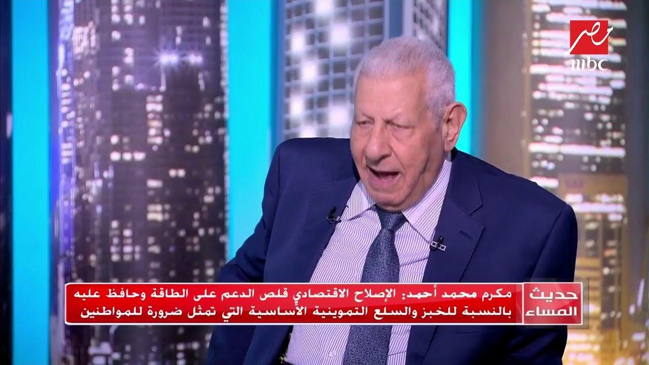 مكرم محمد أحمد: انخفاض البطالة إلى 8% يؤكد أن مصر تسير على الطريق الصحيح بعد تحقيق الإصلاح الاقتصادي